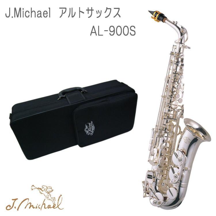 【送料無料】【銀メッキ仕上げ】J.Michael(J.マイケル) アルトサックス AL-900S (AL900S)【お取り寄せ】