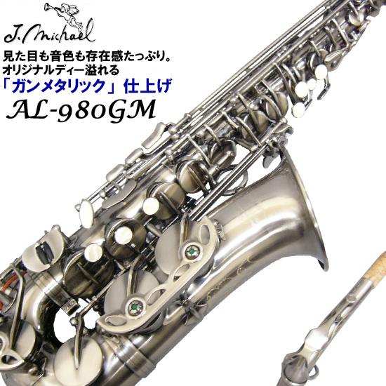 【送料無料】【大人気!ガンメタ調】J.Michael アルトサックス AL-980GM(AL980GM)【管楽器初心者】