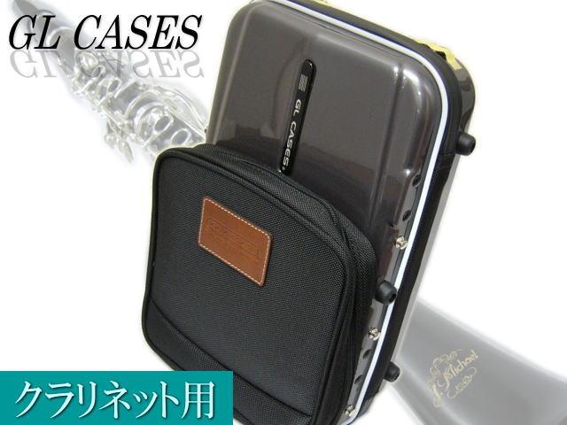 【送料無料】高級クラリネットハードケース GL CASES(GLケース) B♭クラリネット用 3種のポケット付き!GLK-CL【ラッキーシール対応】