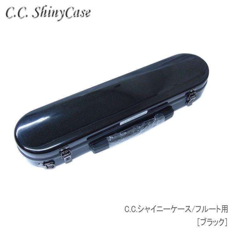 【送料無料】C.C.シャイニーケースII フルート用 ハードケース ブラック (CCシャイニーケース2)