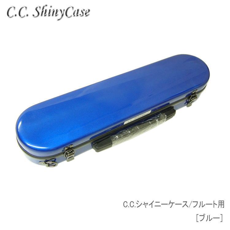 【予約受付中】C.C.シャイニーケースII フルート用 ハードケース ブルー (CCシャイニーケース2)