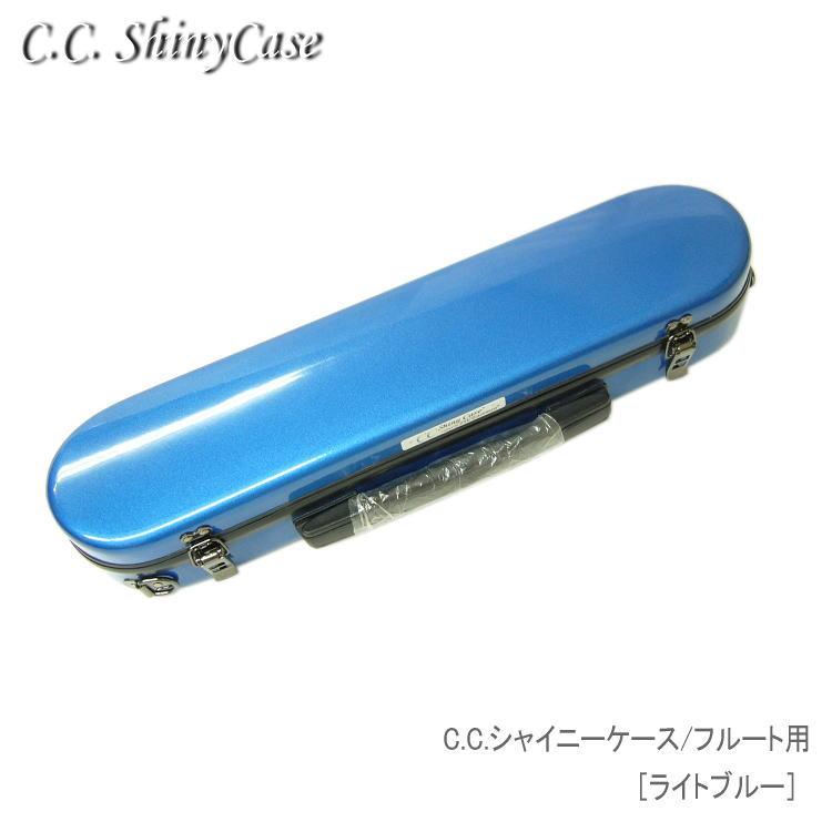 送料無料【予約受付中】C.C.シャイニーケースII フルート用 ハードケース ライトブルー (CCシャイニーケース2)