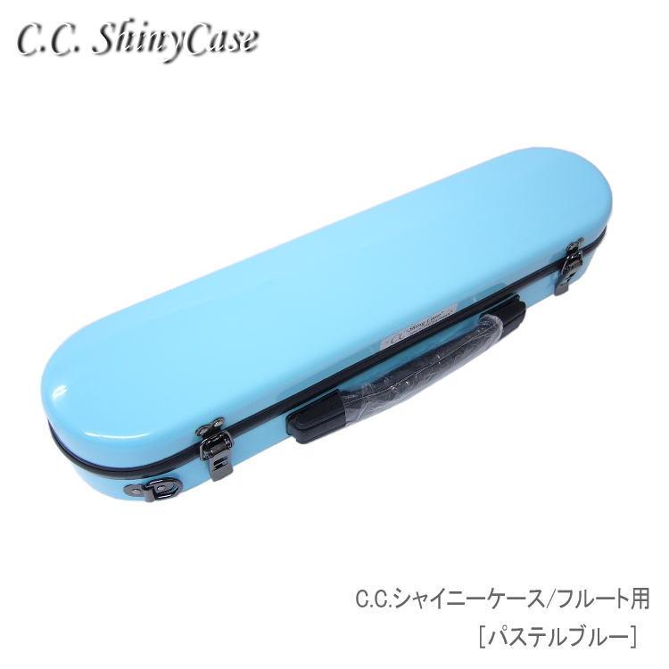 【送料無料】C.C.シャイニーケースII フルート用 ハードケース パステルブルー (CCシャイニーケース2)