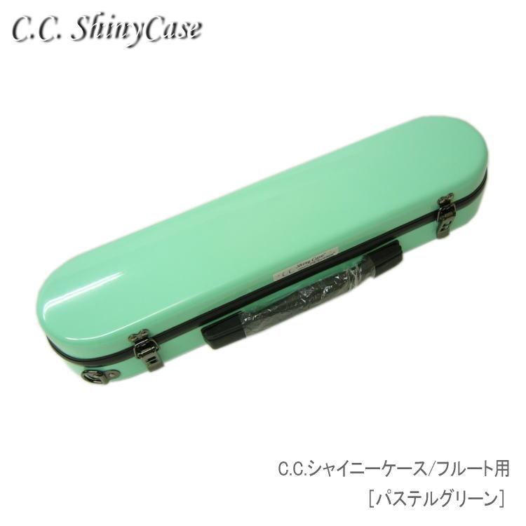 大人気商品シャイニーケース フルートケースをそのまま収納 送料無料 C.C.シャイニーケースII CCシャイニーケース2 パステルグリーン ハードケース メイルオーダー 全国どこでも送料無料 フルート用
