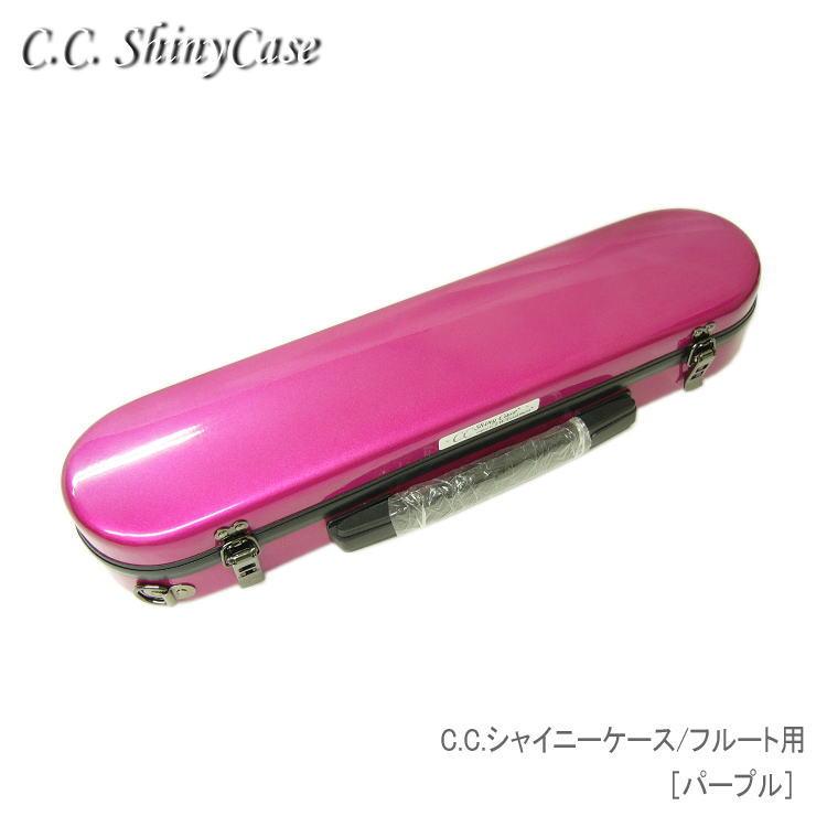 【送料無料】C.C.シャイニーケースII フルート用 ハードケース パープル (CCシャイニーケース2)
