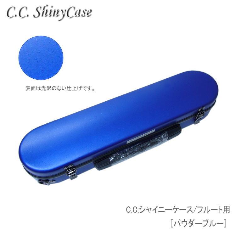 送料無料【予約受付中】C.C.シャイニーケースII フルート用 ハードケース パウダーブルー (CCシャイニーケース2)