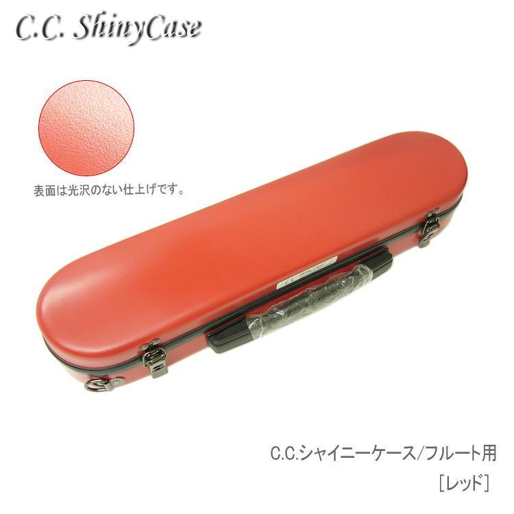 送料無料【予約受付中】C.C.シャイニーケースII フルート用 ハードケース パウダーレッド (CCシャイニーケース2)