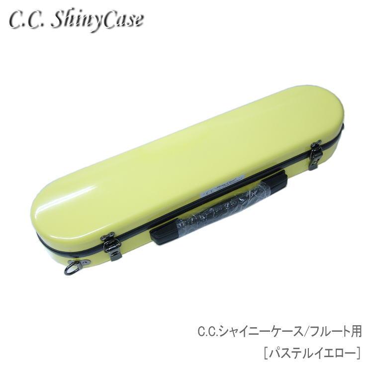 【送料無料】C.C.シャイニーケースII フルート用 ハードケース パステルイエロー (CCシャイニーケース2)