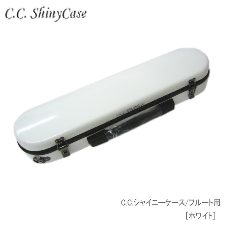 【送料無料】C.C.シャイニーケースII フルート用 ハードケース ホワイト (CCシャイニーケース2)