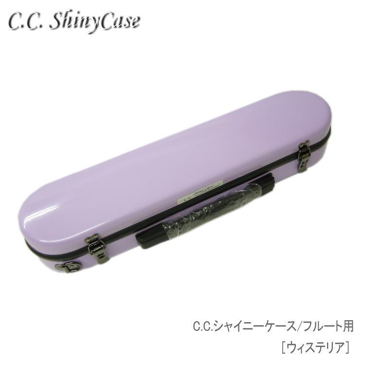 売れ筋 大人気商品シャイニーケース フルートケースをそのまま収納 在庫あり 送料無料 C.C.シャイニーケースII ハードケース ウィステリア 市販 CCシャイニーケース2 フルート用