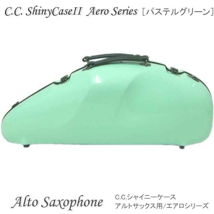 【送料無料】C.C.シャイニーケースII アルトサックス用 ハードケース エアロシリーズ パステルグリーン (CCシャイニーケース2)