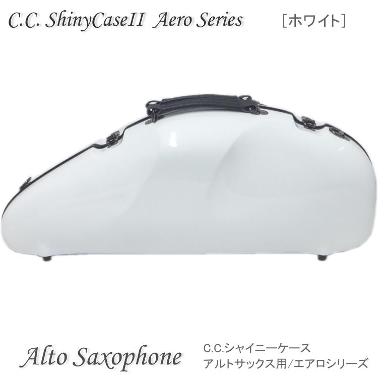 【送料無料】C.C.シャイニーケースII アルトサックス用 ハードケース エアロシリーズ ホワイト (CCシャイニーケース2)【ラッキーシール対応】