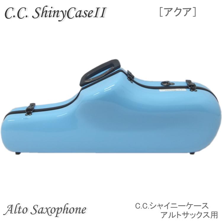 送料無料【予約受付中】C.C.シャイニーケースII アルトサックス用 ハードケース アクア (CCシャイニーケース2)