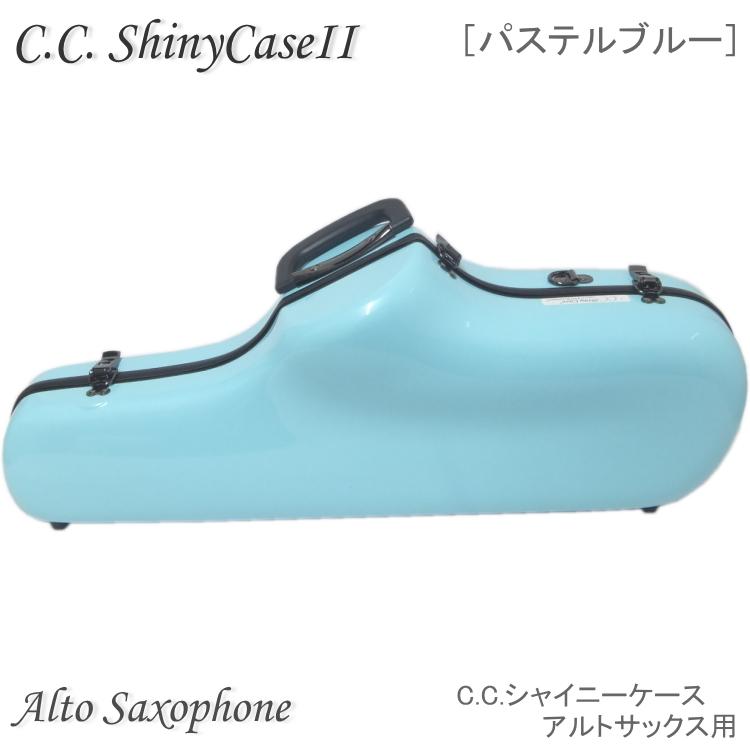 送料無料【予約受付中】C.C.シャイニーケースII アルトサックス用 ハードケース パステルブルー (CCシャイニーケース2)