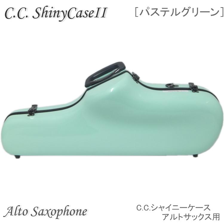 送料無料【予約受付中】C.C.シャイニーケースII アルトサックス用 ハードケース パステルグリーン (CCシャイニーケース2)
