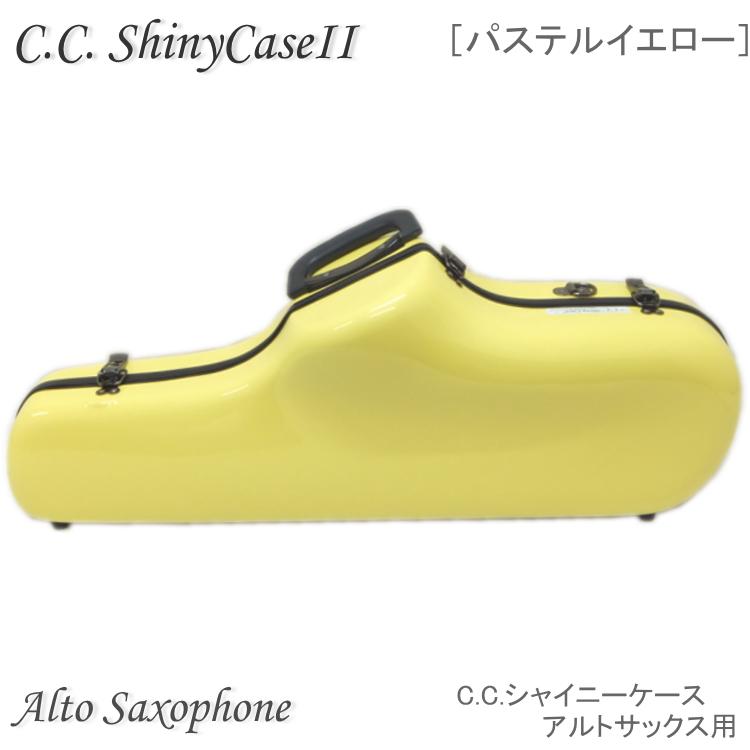送料無料【予約受付中】C.C.シャイニーケースII アルトサックス用 ハードケース パステルイエロー (CCシャイニーケース2)