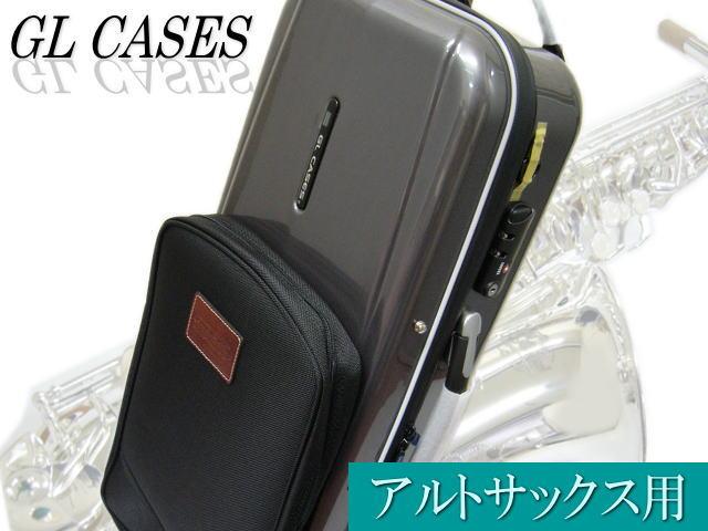 【送料無料】高級アルトサックスハードケース GL CASES(GLケース) ビッグベルにも対応! 3種のポケット付き!GLK-A【お取り寄せ】【ラッキーシール対応】