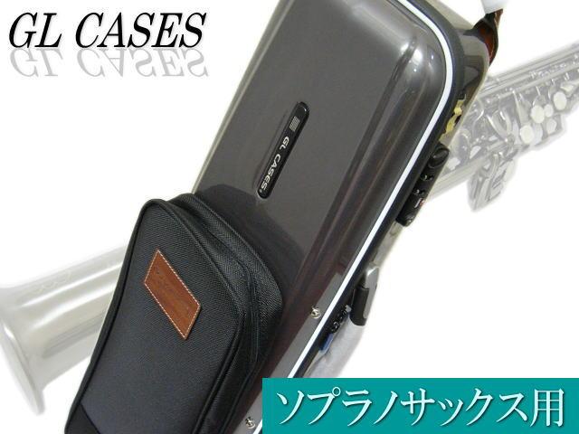 【送料無料】高級ソプラノサックスハードケース GL CASES(GLケース) ネック2本収納可能! 3種のポケット付き!GLK-S GL【お取り寄せ】【ラッキーシール対応】, 琥珀屋:0e8e71cd --- officewill.xsrv.jp