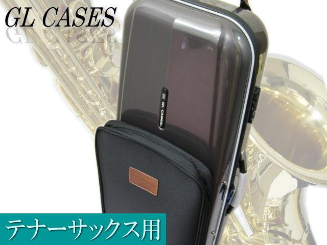 【送料無料】高級テナーサックスハードケース GL CASES(GLケース) ビッグベルにも対応! 3種のポケット付き!GLK-T【お取り寄せ】
