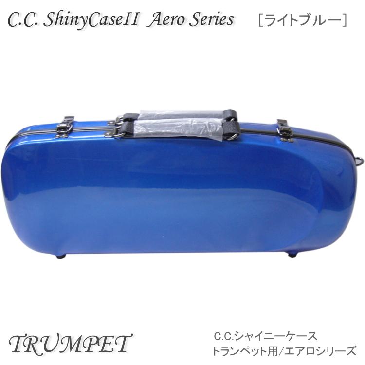 送料無料【予約受付中】C.C.シャイニーケースII トランペット用ハードケース エアロシリーズ ライトブルー (CCシャイニーケース2)
