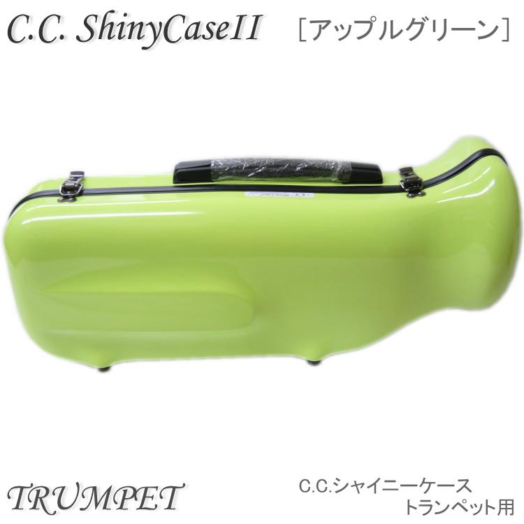 送料無料【予約受付中】C.C.シャイニーケースII トランペット用ハードケース アップルグリーン (CCシャイニーケース2)