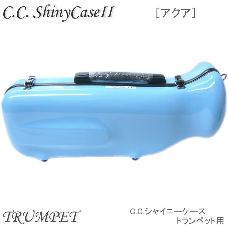 送料無料【予約受付中】C.C.シャイニーケースII トランペット用ハードケース アクア (CCシャイニーケース2)