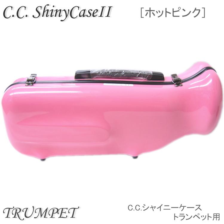 【送料無料】C.C.シャイニーケースII トランペット用ハードケース ホットピンク (CCシャイニーケース2)