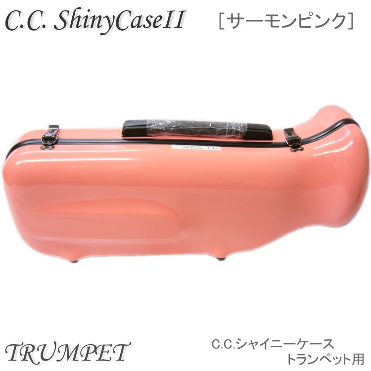【送料無料】C.C.シャイニーケースII トランペット用ハードケース サーモンピンク (CCシャイニーケース2)