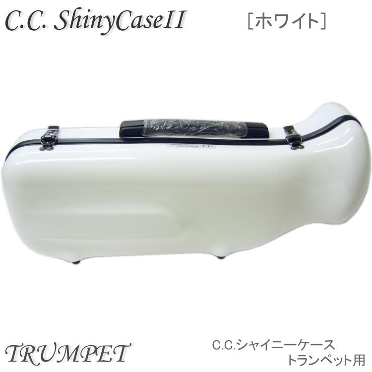 送料無料【予約受付中】C.C.シャイニーケースII トランペット用ハードケース ホワイト (CCシャイニーケース2)