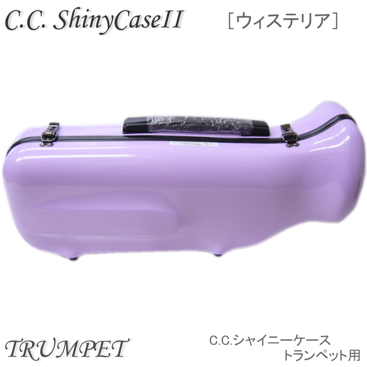 【送料無料】C.C.シャイニーケースII トランペット用ハードケース ウィステリア (CCシャイニーケース2)【ラッキーシール対応】