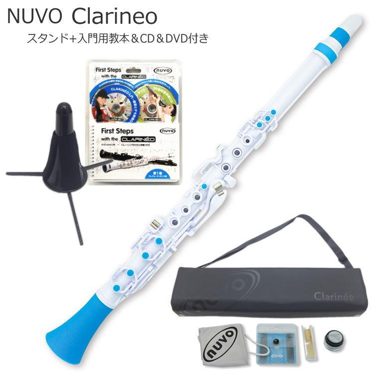 【送料無料】NUVO プラスチック製 クラリネット Clarineo クラリネオ ブルー N120CLBL スタンド&入門セット付き(ヌーボ ホワイト/ブルー)