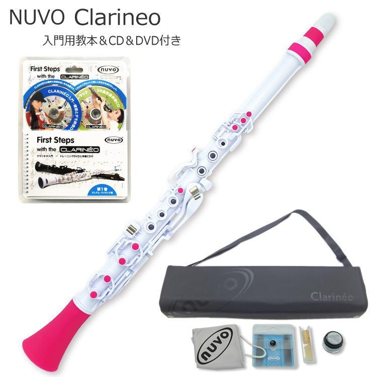 【送料無料】NUVO プラスチック製 クラリネット Clarineo クラリネオ ピンク N120CLPK 入門セットFirstSteps付き(ヌーボ ホワイト/ピンク)