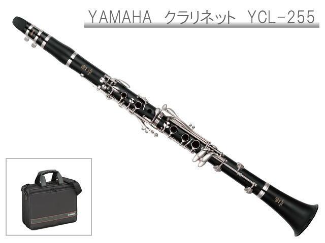 YAMAHA B♭クラリネット YCL-255 スチューデントモデル(ヤマハ YCL255)【お取り寄せ】