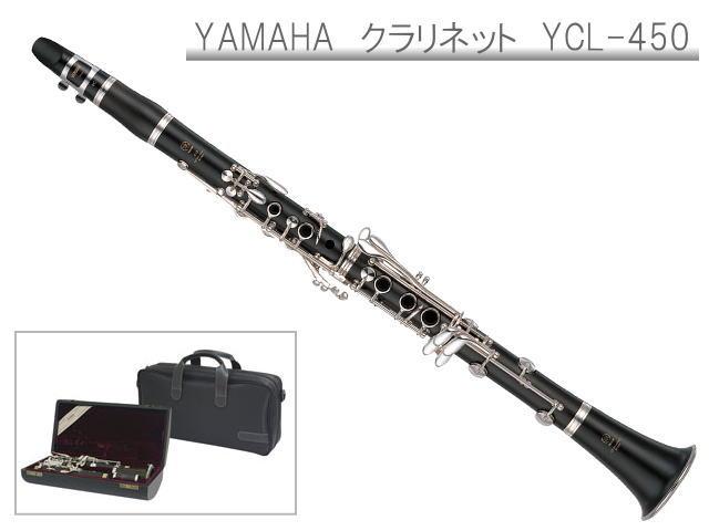 【送料無料】YAMAHA B♭クラリネット YCL-450 スチューデントモデル(ヤマハ YCL450)【お取り寄せ】