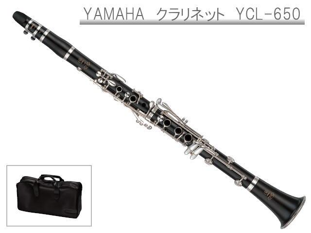 【送料無料】YAMAHA B♭クラリネット YCL-650 プロフェッショナルモデル (ヤマハ YCL650)【お取り寄せ】