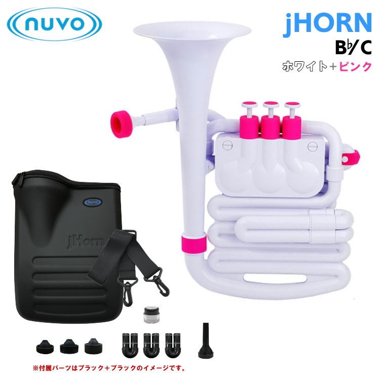 【送料無料】NUVO ヌーボ N610JHWPK jHorn (ジェイホーン) ホワイト/ピンク プラスチック製 金管楽器 バリトンホーン/ユーフォニアム/トロンボーンに近い音域 アルトホルンのマウスピースと互換性あり(一部除く)