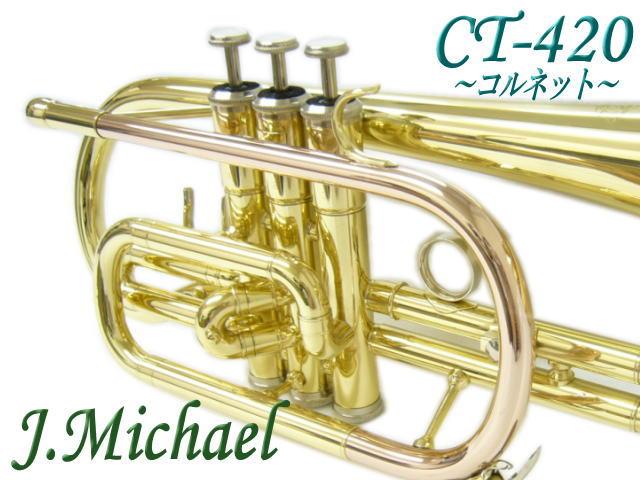 【送料無料】J.Michael(Jマイケル) コルネット CT-420(CT420)【お取り寄せ商品】