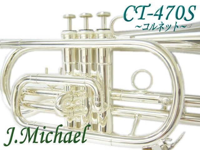 【送料無料】J.Michael(Jマイケル) コルネット CT-470S(CT470S) 銀メッキ仕上げ【お取り寄せ商品】