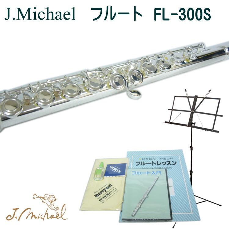 【送料無料】J.Michael(Jマイケル) 初心者向けオススメ フルート FL-300S 豪華入門セット【お取り寄せ】