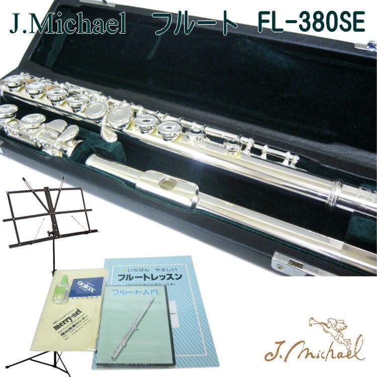 【送料無料】J.Michael(Jマイケル) 初心者向け Eメカ付き人気 フルート FL-380SE 豪華入門セット【お取り寄せ】【お取り寄せ】