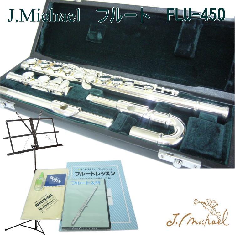 【送料無料】J.Michael(Jマイケル) 子供用 U字頭部管付き 人気フルート FLU-450SE 豪華入門セット【お取り寄せ】