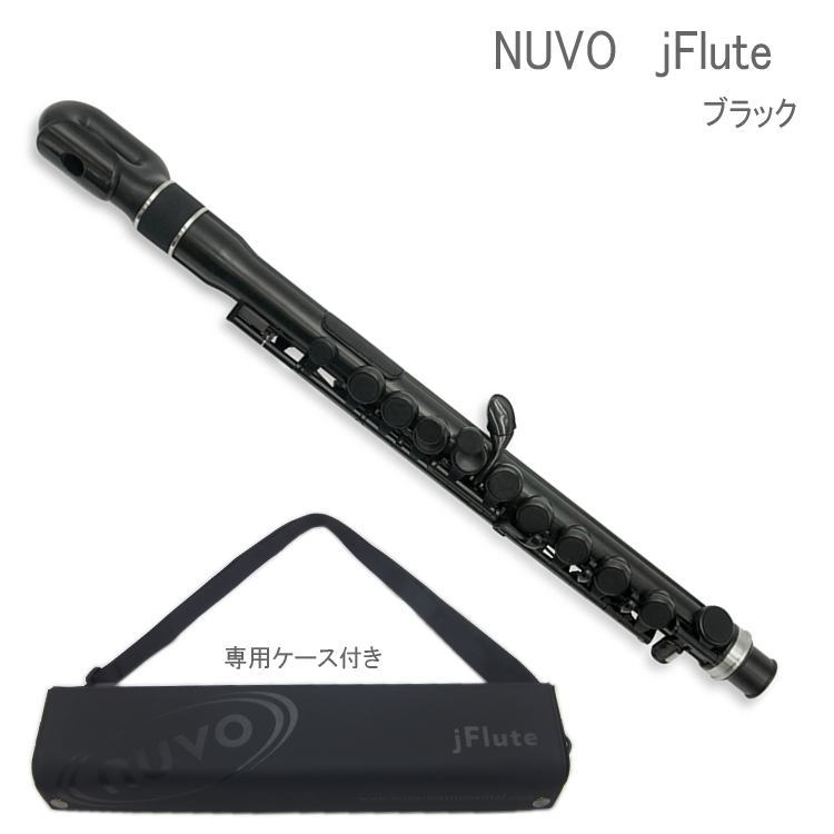 【送料無料】NUVO プラスチック製 子供用フルート jFlute ブラック N220JFBK (ヌーボ ジェイフルート)