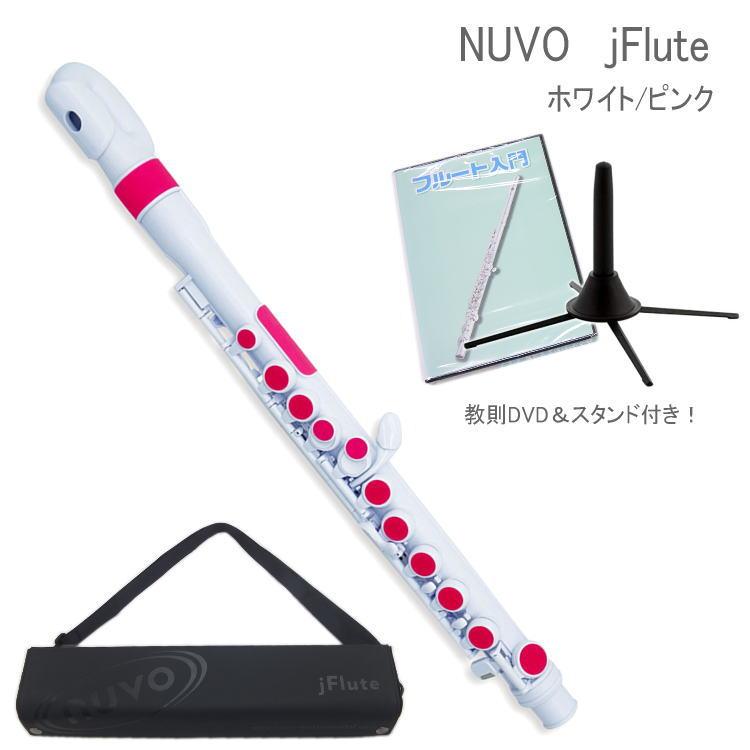 【送料無料】NUVO プラスチック製 子供用フルート jFlute ホワイト/ピンク DVD&スタンド付き N220JFPK (ヌーボ ジェイフルート)