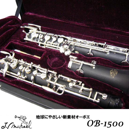 【送料無料】初心者向けオーボエ J.Michael/OB-1500【管楽器初心者】