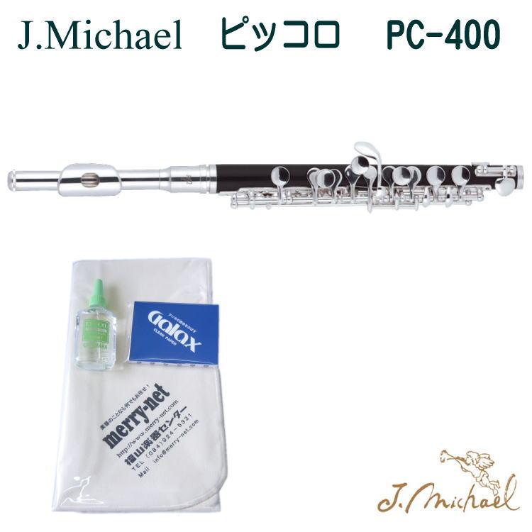 メンテナンス用の小物が付いてくる!  【送料無料】J.Michael(Jマイケル):ピッコロ PC-400(PC400) メンテナンス用小物付きセット【お取り寄せ】