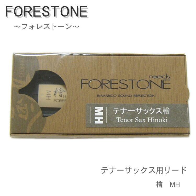 レジェールリード愛用者にもオススメ Forestone フォレストーンリード 25%OFF テナーサックス用リード Hinoki MH 檜モデル 上等 メール便送料無料