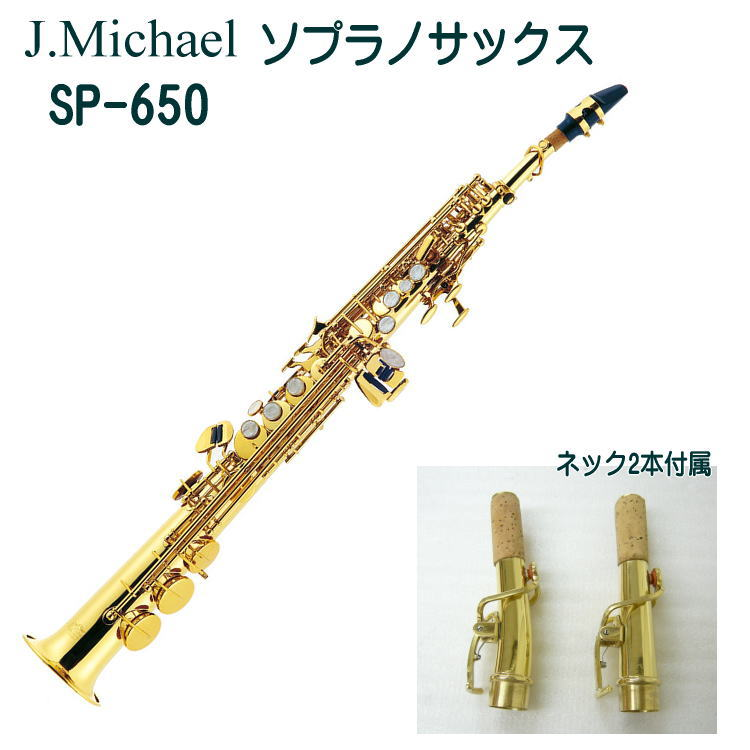【送料無料】J.Michael(J.マイケル) ソプラノサックス ストレートタイプ SP-650(SP650)/ネック2本付属!