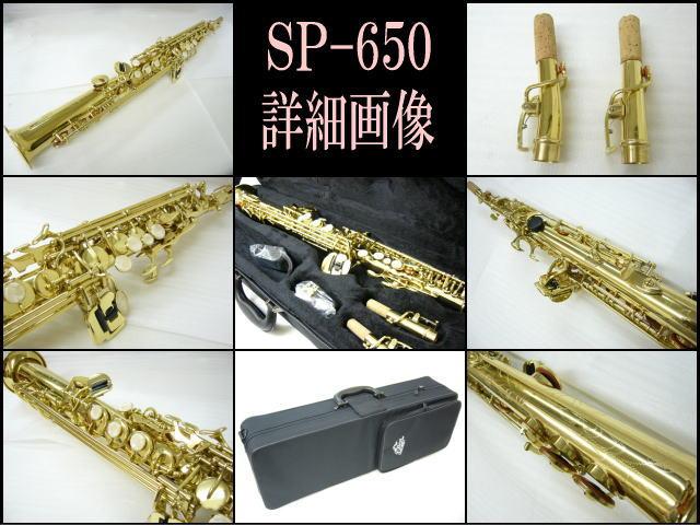 J.Michael(J.迈克尔)女高音萨克斯笔直型SP-650(SP650)/颈2条附属!