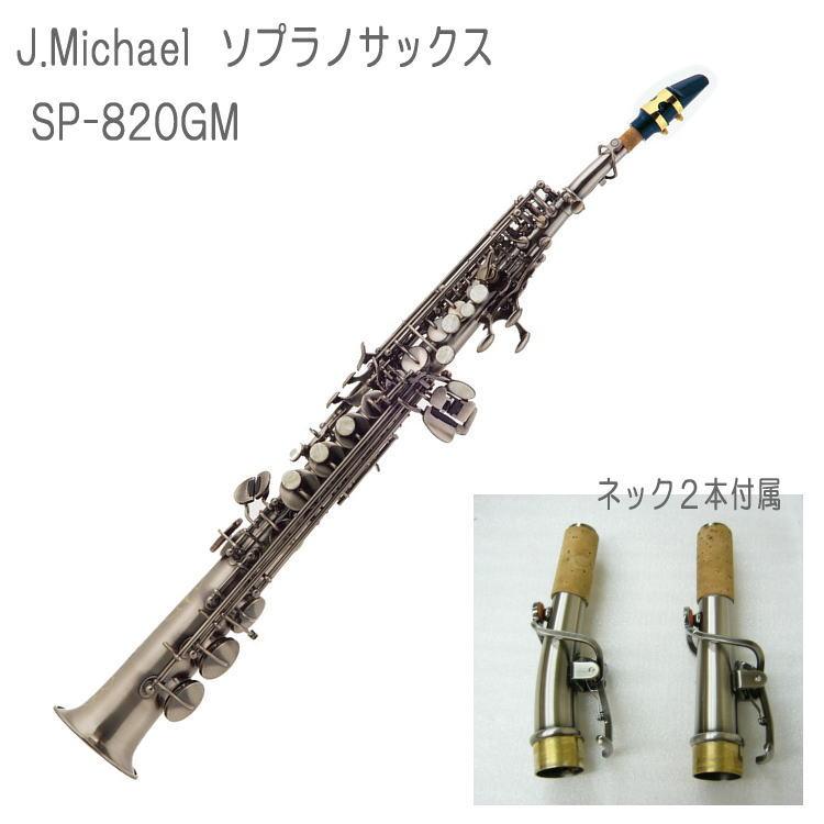 【送料無料】J.Michael(J.マイケル) ガンメタ調 ソプラノサックス SP-820GM(SP820GM)/ネック2本付属!