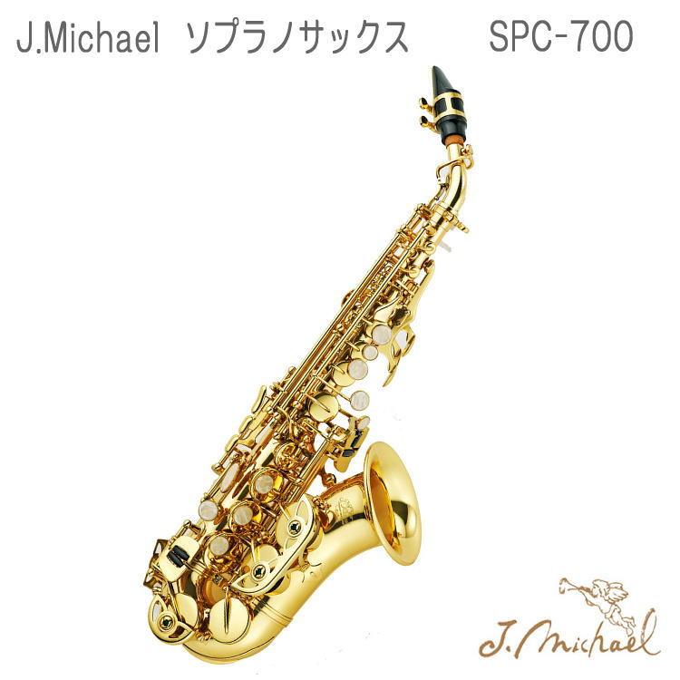 【送料無料】J.Michael(J.マイケル) カーブド ソプラノサックス SPC-700(SPC700)【ラッキーシール対応】
